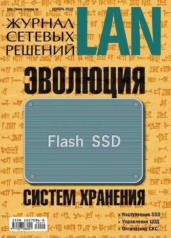 Журнал сетевых решений / LAN №11/2010