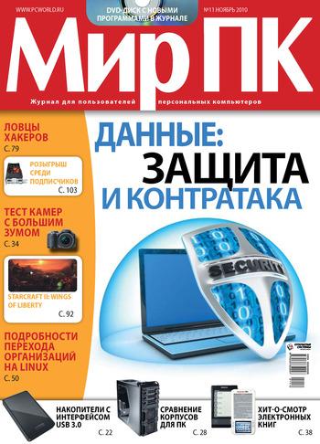 Журнал «Мир ПК» №11/2010