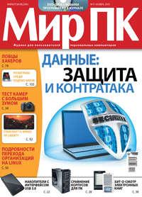- Журнал «Мир ПК» №11/2010