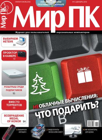 Журнал Мир ПК №12/2010