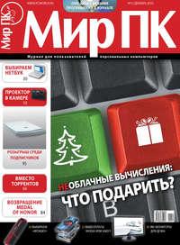 - Журнал «Мир ПК» &#847012/2010