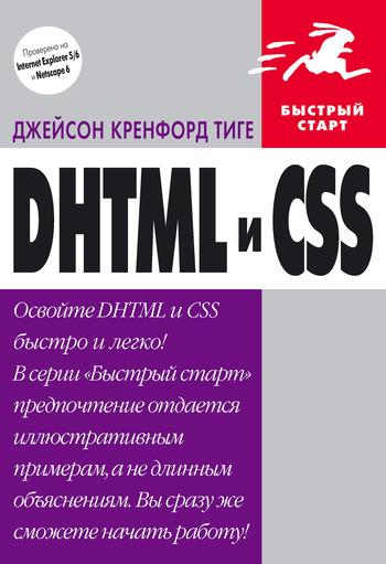 Джейсон Кренфорд Тиге DHTML и CSS нолан хестер как создать превосходный cайт в microsoft expression web 2 и css