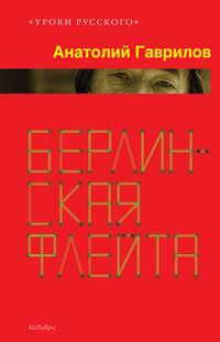 Гаврилов, Анатолий  - Берлинская флейта (сборник)