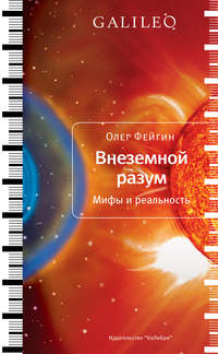 Фейгин, Олег  - Внеземной разум. Мифы и реальность