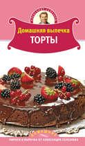 Электронная книга «Домашняя выпечка. Торты»