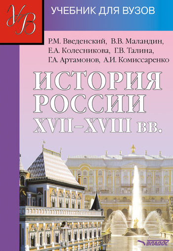 История России XVII – XVIII вв.: учебник для вузов