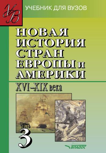 Новая история стран Европы и Америки XVI-XIX вв. Часть 3: учебник для вузов
