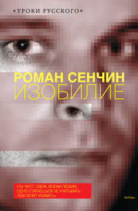 Сенчин, Роман  - Изобилие (сборник)