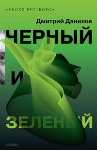 - Черный и зеленый (сборник)