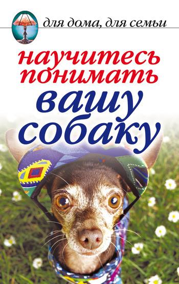 Научитесь понимать вашу собаку ( Ирина Зайцева  )