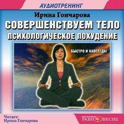 Ирина Гончарова бесплатно