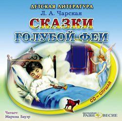 Скачать Сказки голубой феи бесплатно Лидия Чарская