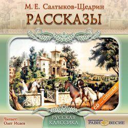 М. Е. Салтыков-Щедрин Рассказы