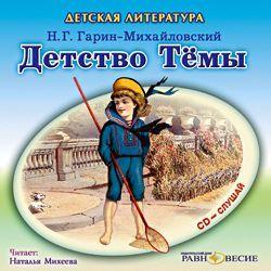 Читать онлайн сочинение гарин михайловский детство темы