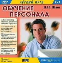 Шаш, Наталья  - Обучение персонала