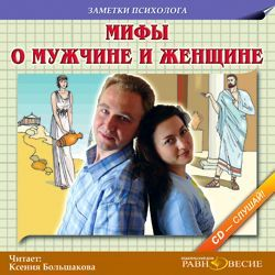 Скачать Коллектив авторов бесплатно Мифы о мужчине и женщине