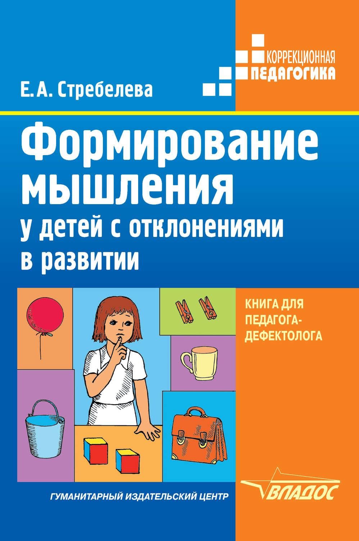 Книга по дефектологии скачать бесплатно