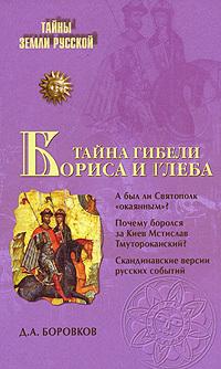 Дмитрий Боровков Тайна гибели Бориса и Глеба книгу журахов ватутин тайна гибели