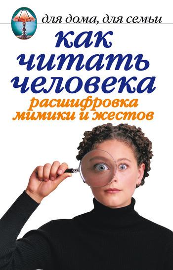Линиза Жалпанова Как читать человека. Расшифровка мимики и жестов линиза жалпанова кефирная и кисломолочная диеты похудение омоложение здоровое питание