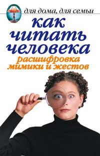 Жалпанова, Линиза  - Как читать человека. Расшифровка мимики и жестов