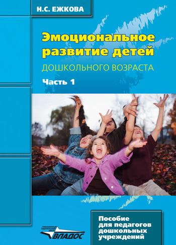 Н. С. Ежкова Эмоциональное развитие детей дошкольного возраста. Часть 1