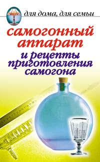Зайцева, Ирина  - Самогонный аппарат и рецепты приготовления самогона