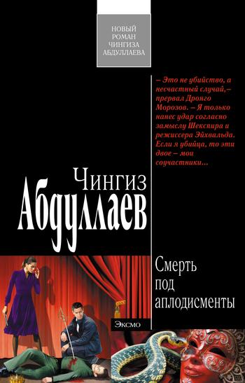Чингиз Абдуллаев Смерть под аплодисменты