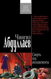 Абдуллаев, Чингиз  - Смерть под аплодисменты