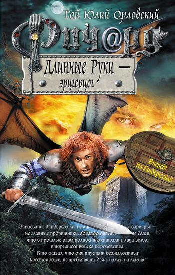Скачать Ричард Длинные Руки - эрцгерцог бесплатно Гай Юлий Орловский