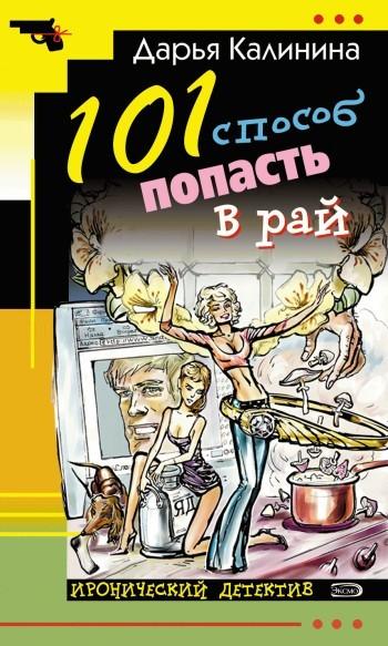 Скачать книгу 101 способ попасть в рай автор Дарья Калинина