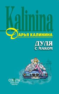 Калинина, Дарья  - Дуля с маком