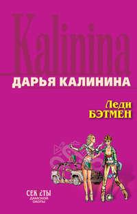Калинина, Дарья  - Леди Бэтмен