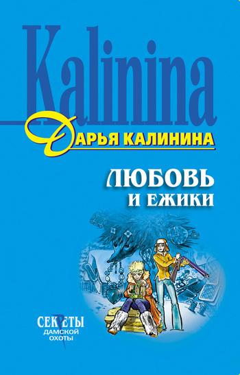 Обложка книги Любовь и ежики, автор Калинина, Дарья