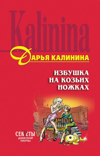быстрое скачивание Дарья Калинина читать онлайн