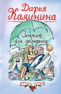 Калинина, Дарья  - Зонтик для дельфина