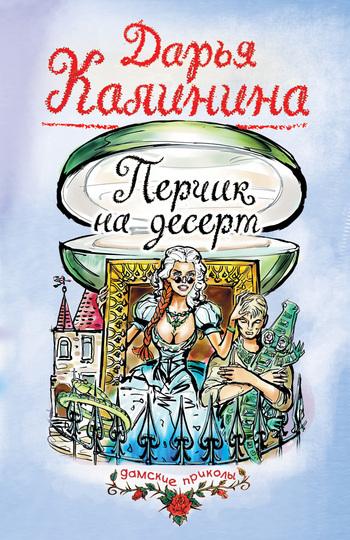 Дарья Калинина - Перчик на десерт