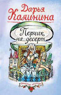 Калинина, Дарья  - Перчик на десерт