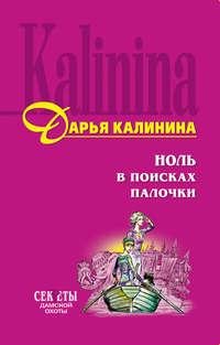 Калинина, Дарья  - Ноль в поисках палочки