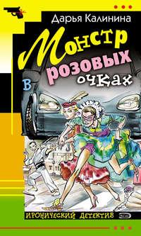 Калинина, Дарья  - Монстр в розовых очках