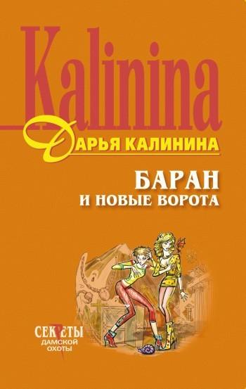 Дарья Калинина Баран и новые ворота дарья калинина куда исчезают поклонники