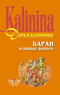 Калинина, Дарья  - Баран и новые ворота