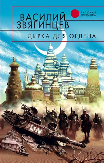 Василий Звягинцев бесплатно