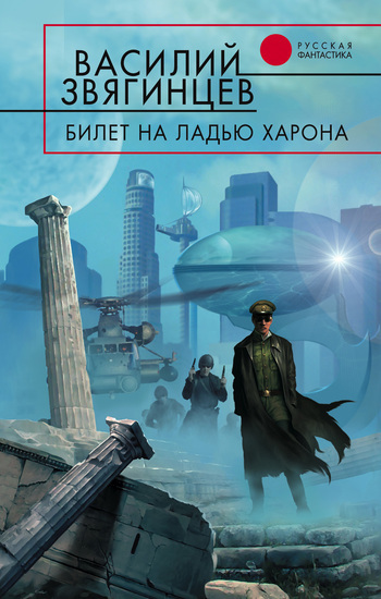 Скачать Василий Звягинцев бесплатно Билет на ладью Харона