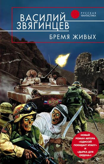 напряженная интрига в книге Василий Звягинцев