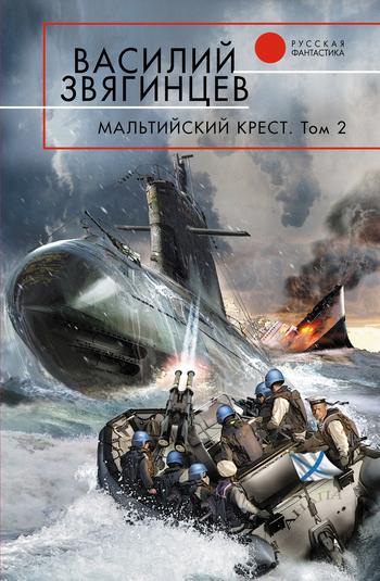 Василий Звягинцев - Мальтийский крест. Том 2. Черная метка