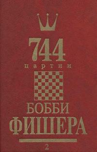 Гутцайт, Леонид Эдуардович  - 744 партии Бобби Фишера. Том 2