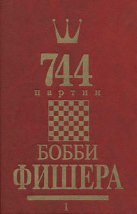 - 744 партии Бобби Фишера. Том 1
