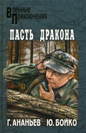 занимательное описание в книге Юрий Дмитриевич Бойко