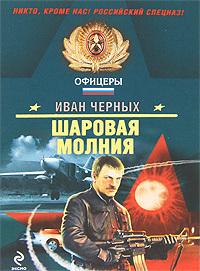 Иван Черных Шаровая молния времена негодяев