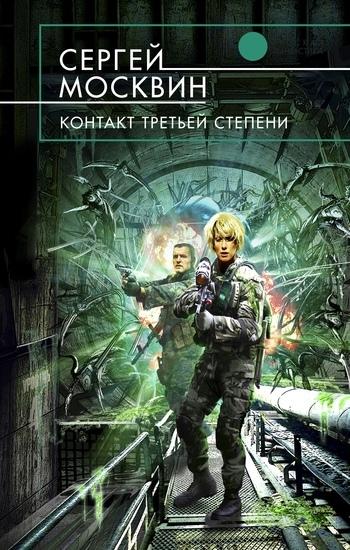 Сергей Москвин Контакт третьей степени цена 2017